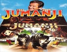 مشاهدة فيلم Jumanji