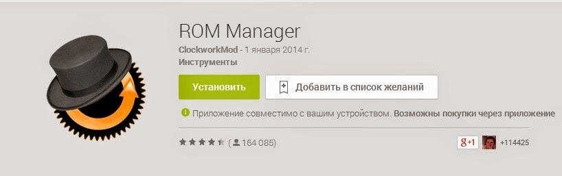 приложение ROM Manager