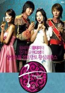 Goong - Princess Hours - Hoàng Cung Goong