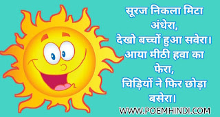 Sun poem in hindi