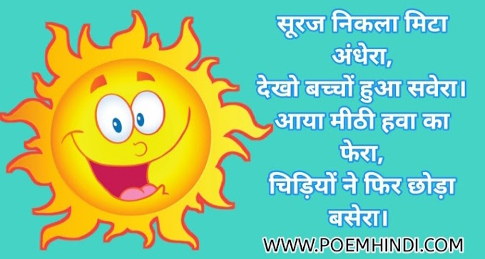 सूर्य पर कविता। Poem On Sun In Hindi