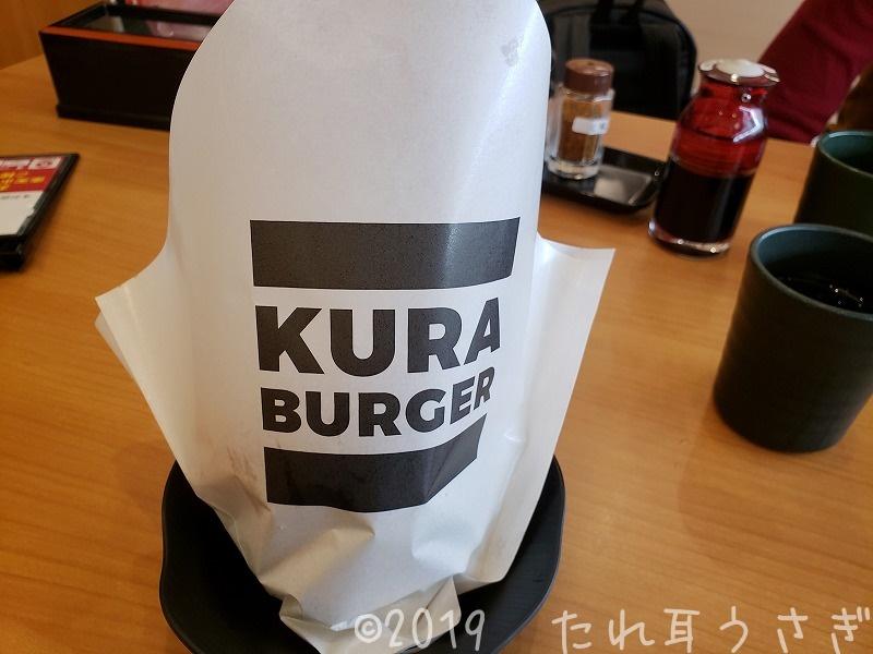 くら寿司のハンバーガー「KURA BURGER」を食べに行ってみたのでレビュー・バンズが冷たくてパサパサで美味しくない
