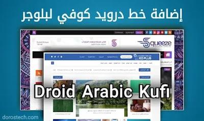 طريقة إضافة خط درويد كوفي Droid Aranic Kufi لمدونة بلوجر 2021