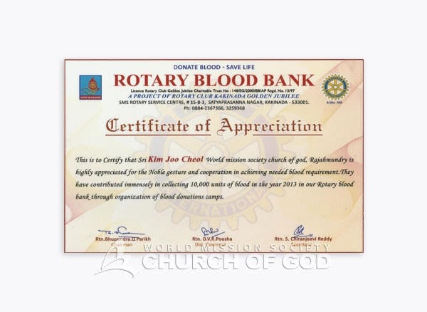 रोटरी ब्लड बैंक के अध्यक्ष की ओर से प्रशंसा का प्रमाणपत्र (2014-04-16)