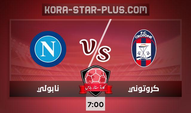 مشاهدة مباراة كروتوني ونابولي كورة ستار بث مباشر اونلاين لايف اليوم 06-12-2020 الدوري الايطالي