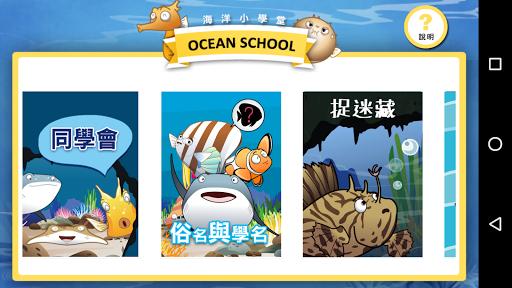 海洋小學堂