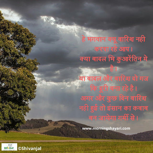 Weather, Baarish, Barsaat, Weather Shayari, Weather Image, Cloud Image, Rainy season Pick