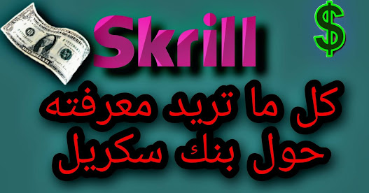 skrill review, skrill sign in, moneybookers, paypal to skrill, pppay review, skrill app, rapid transfer,