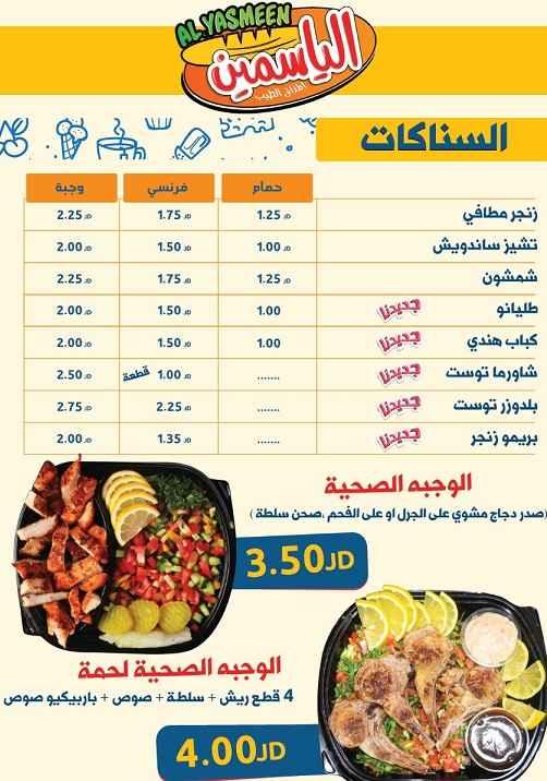 منيو مطعم الياسمين 10