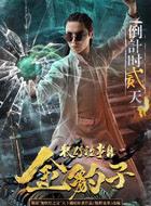 Jin Bao Zi China Movie