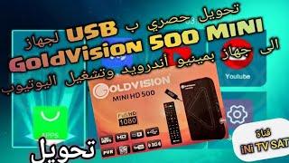 تحويل حصري ولأول مرة بالمغرب لجهاز GoldVision 500 Mini ب USB الى جهاز بمينيو Android وتشغيل اليوتيوب