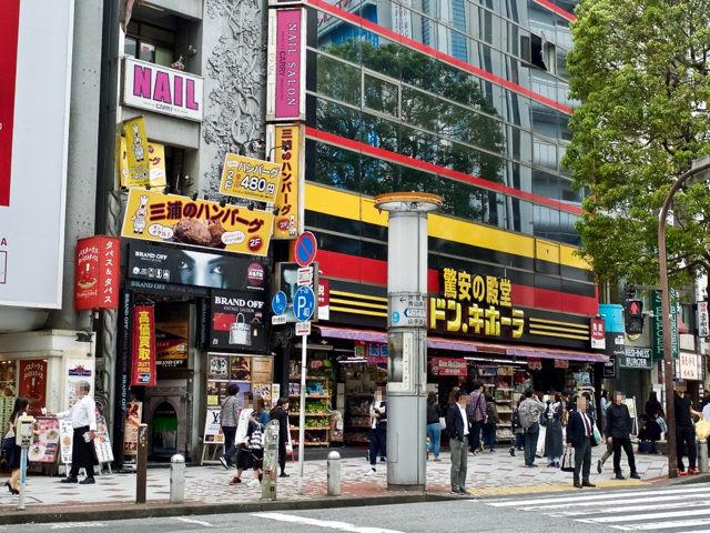 渋谷のドンキホーテと三浦のハンバーグの外観