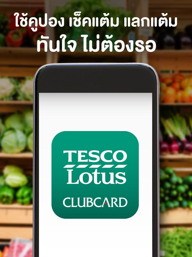 Tesco Lotus Clubcard TH- screenshot