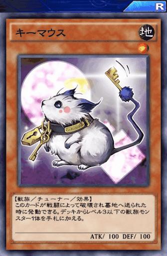 キーマウス