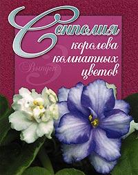 Книги и журналы по геснериевым Fa10