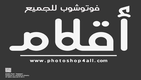 خطوط عربية للفوتوشوب خط اقلام صاحب الحروف الدائرية Aqlaam Font