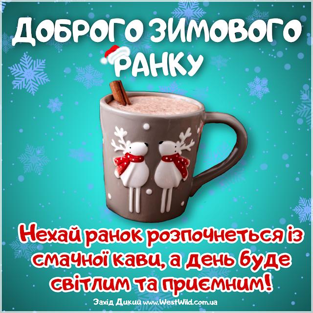 Доброго ранку зима прикольні