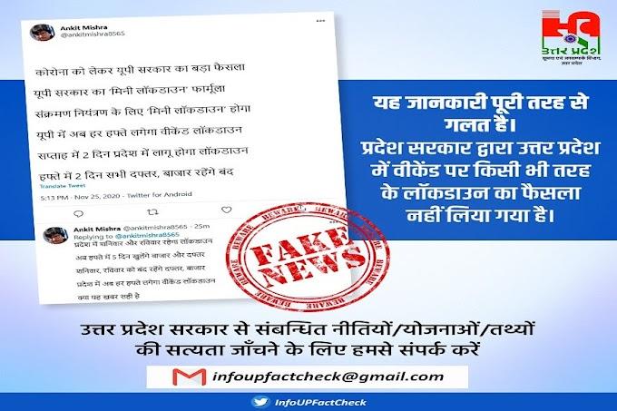उ0प्र0 सरकार द्वारा वीकेंड पर लॉक डाउन का नहीं लिया गया है कोई फैसला, वायरल फेक न्यूज़ पर आया स्पष्टीकरण, देखें