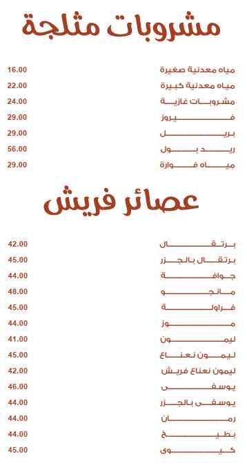 منيو مطعم سيخ مشوي 9