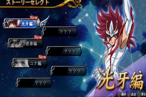 Guide Saint Seiya Omega 1.0 screenshots 1