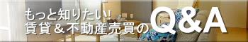 いわき市の不動産・土地や住宅の売却、賃貸のしくみやお引越しの疑問は、藤和地建の公式サイトをご覧ください!