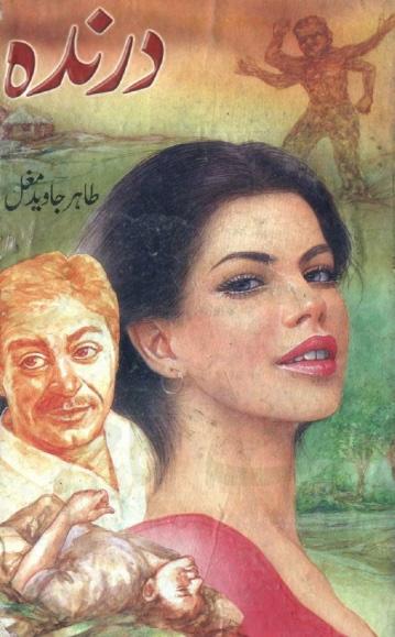 Darinda Complete Novel By Tahir Javaid Mughal