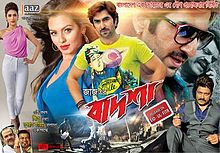 Badshah The Don the movie Download Superhit Film in Hd