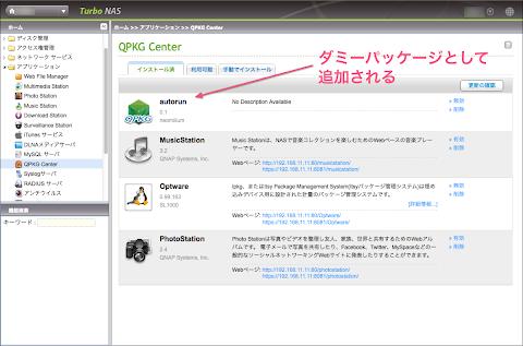 QNAP管理画面のQPKG Centerにダミーパッケージを追加