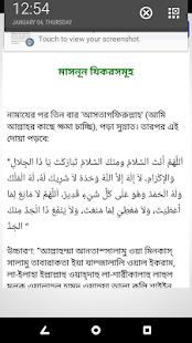নামাজ শিক্ষা অর্থ ও হাকিকত সহ -Bangla Namaj Sikha - náhled