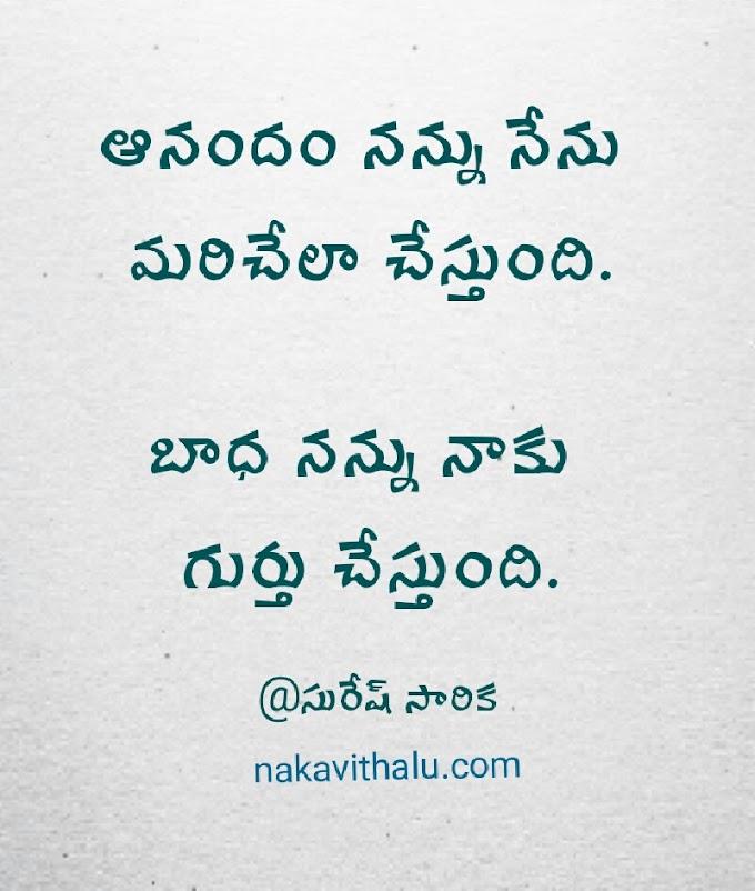 నన్ను నాకు గుర్తు చేస్తుంది - Telugu kavithalu on life