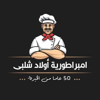 مطعم اولاد شلبي الجمهورية
