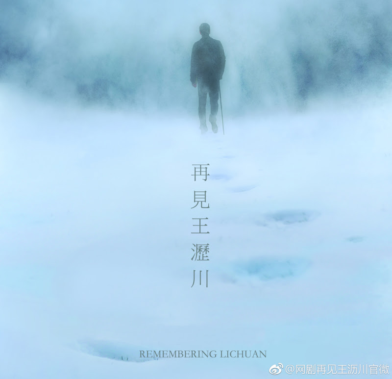 See You Again Wang Li Chuan China Web Drama
