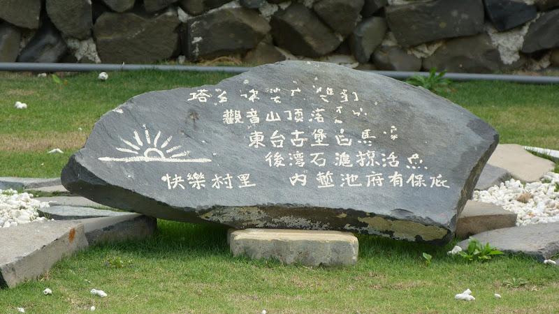 TAIWAN Archipel de Peng Hu - P1120848.JPG