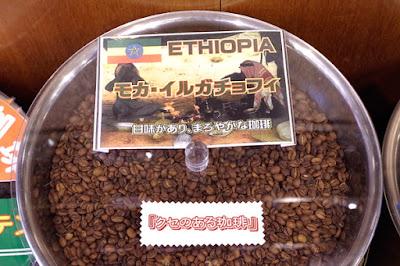 おすすめコーヒー:モカ・イルガチェフ