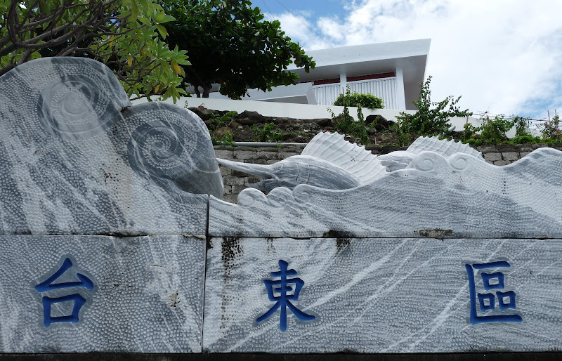 TAIWAN.Taitung - P1110576.JPG
