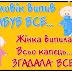 Анекдоти українською в картинках (куцики)