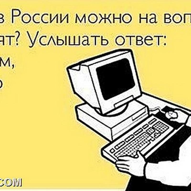 Ещё раз о тонкостях русского языка…