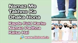 Namaz Me Takhno Ka Dhaka Hona