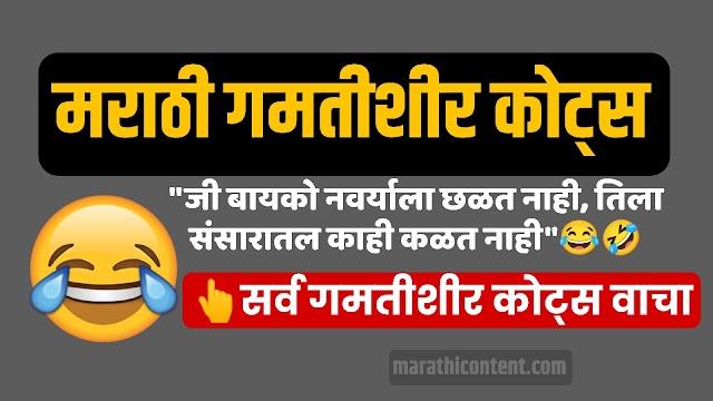 Funny quotes in marathi | marathi funny quotes