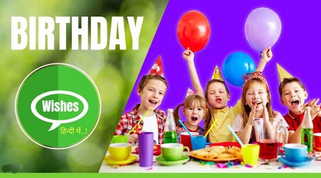 200+ Happy Birthday Wishes in Hindi with Images-जन्मदिन की हार्दिक शुभकामनाएं