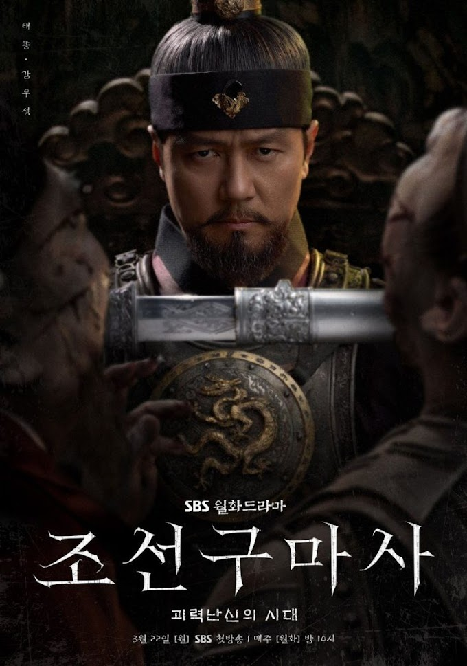 Joseon Exorcist Season 1 Episode 1 – 2 (Complete) (Korean Drama)