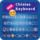 Chinese Keyboard App Download for PC Windows 10/8/7