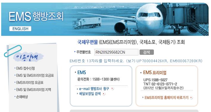 우체국 EMS 항공우편 택배 배송조회 사이트