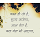 Download 10000+ Motivational Quotes Inspire You Hindi For PC Windows and Mac