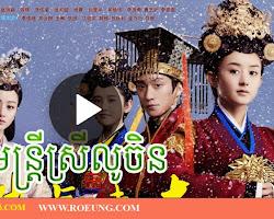 [ Movies ] Female Prime Minister - Khmer Movies, Movies, chinese movies, Series Movies, Continue