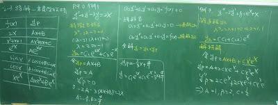 特解-未定係數法