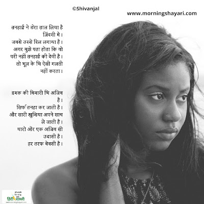Image for तन्हाई शायरी Tanhayi Shayari,tanhayi shayari tanhayi status tanhayi quotes tanhayi shayari in hindi shayari on tanhayi tanhayi sayari