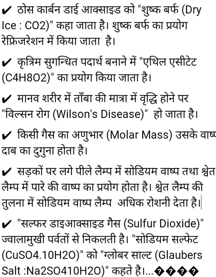 Ssc Science Notes In Hindi Pdf