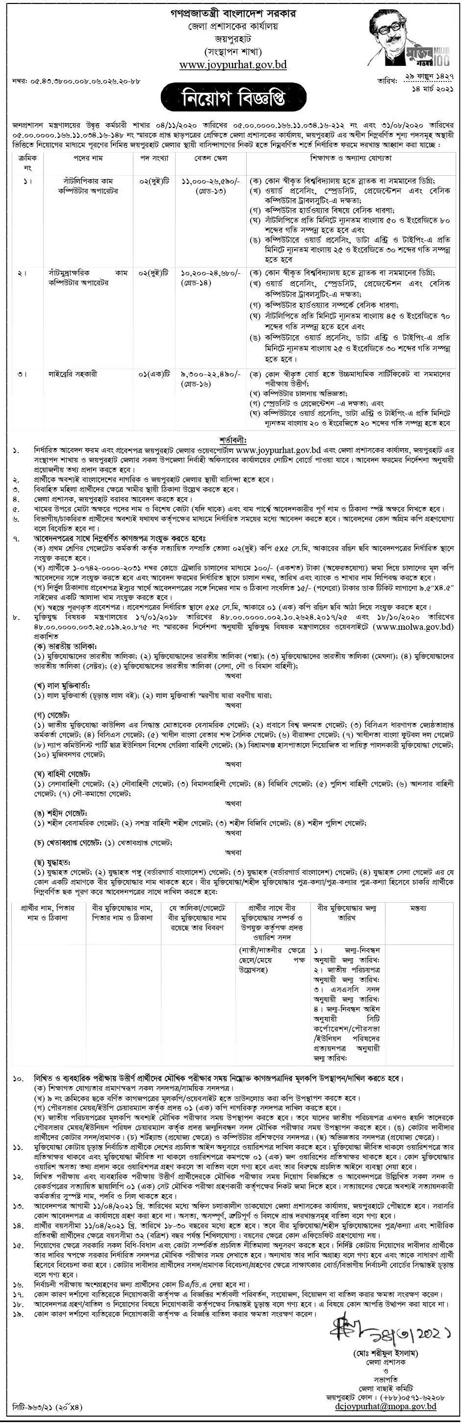 জয়পুরহাট জেলা প্রশাসকের কার্যালয়ে নিয়োগ বিজ্ঞপ্তি ২০২১