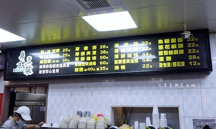 4 阜杭豆漿 台北必吃早餐